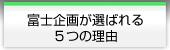 富士企画が選ばれる5つの理由