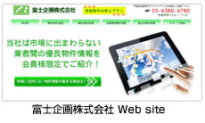 富士企画 株式会社